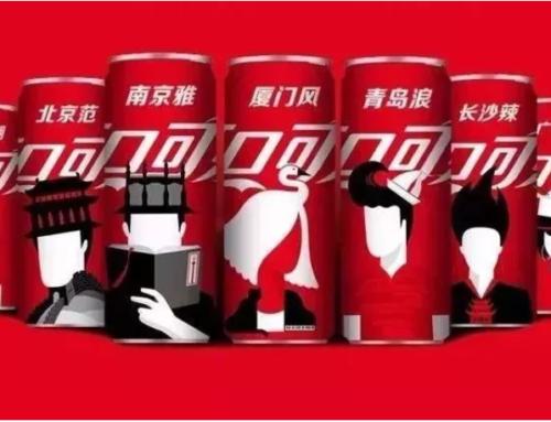可口可乐推出新包装:打造本土品牌文化市场,撬动你的味蕾