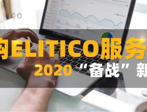 """优质服务价更优!惠购Elitico服务,2020""""备战""""新财年"""