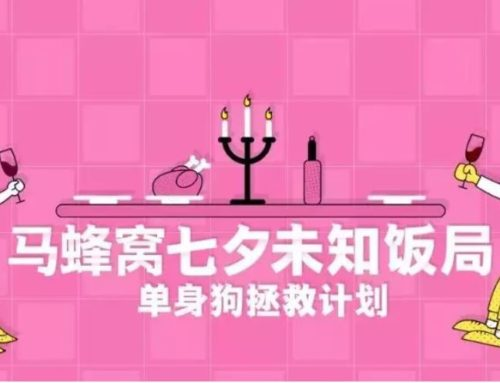 """你好,约吗?浪漫七夕""""套路""""深,从实例看各大品牌如何借势营销"""